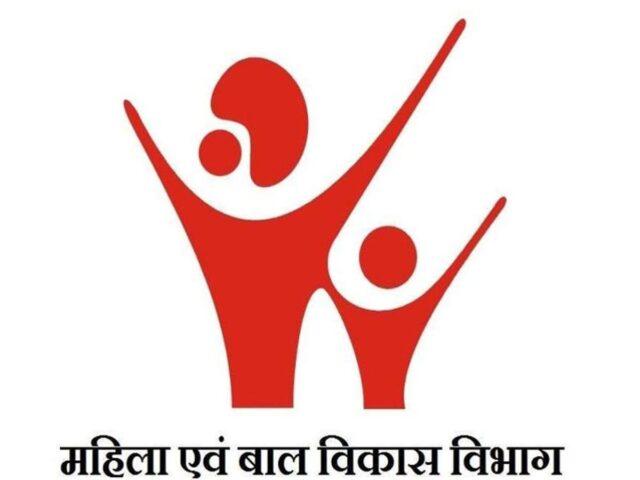 महिला एबम बाल विकास विभाग