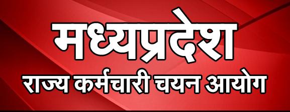 मध्यप्रदेश राज्य कर्मचारी आयोग