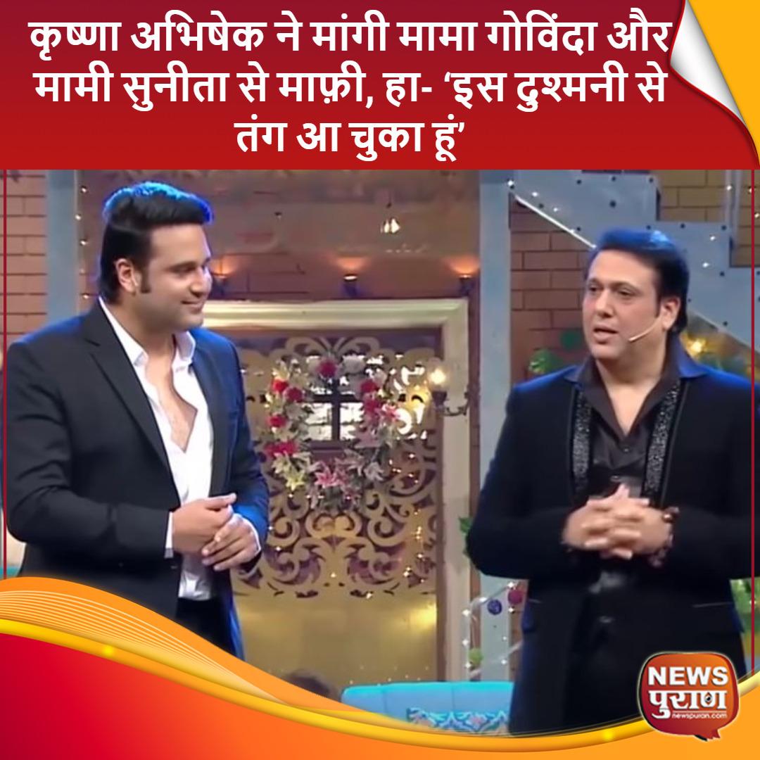 govind with krishhna abhishek