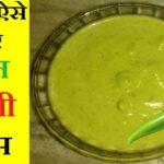 green chilli souce newspuran
